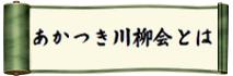 縺ゅ°縺、縺榊キ晄浹莨壹→縺ッ