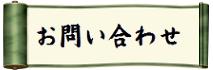 縺雁撫縺�蜷医o縺�